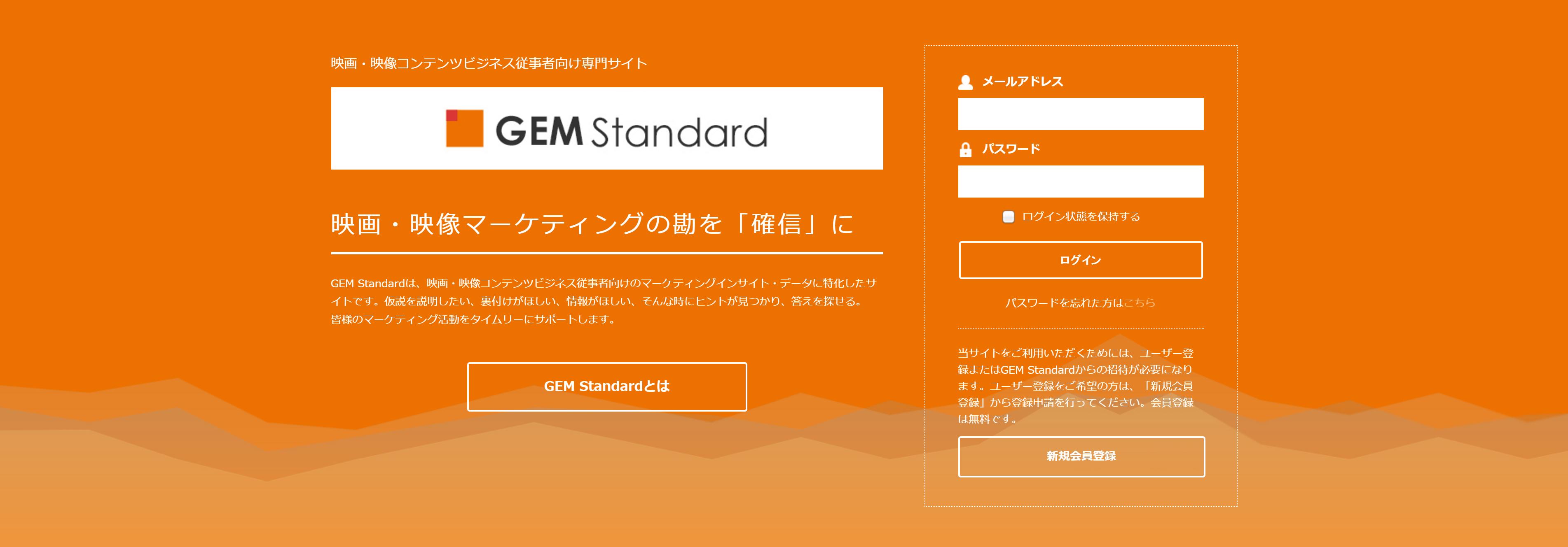 GEM Standard